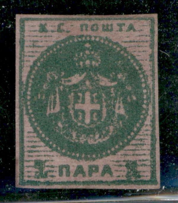 SERBIA / Posta ordinaria